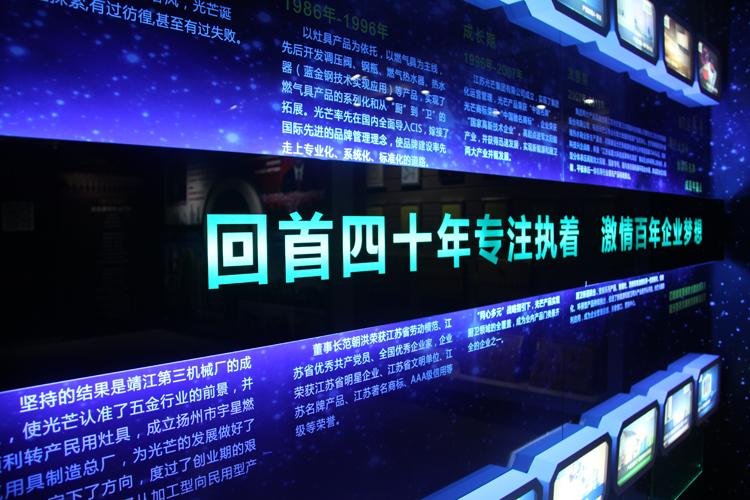 光芒展厅1